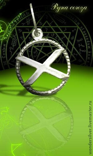 Talisman Rune Of The Union, Amulet, Moscow,  Фото №1