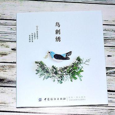 Материалы для творчества ручной работы. Ярмарка Мастеров - ручная работа Книга по вышивке  птицы Ichiban Yasashii. Handmade.