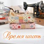 Время шить (sewingtime) - Ярмарка Мастеров - ручная работа, handmade
