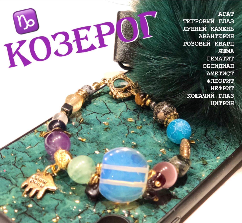 Браслет из натуральных камней, Браслет из бусин, Калининград,  Фото №1