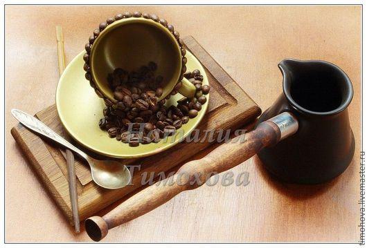 Декоративное изделие, украшенное зернами кофе, за счет чего обладает великолепным ароматом натурального кофе. Автор: Тимохова Наталия.