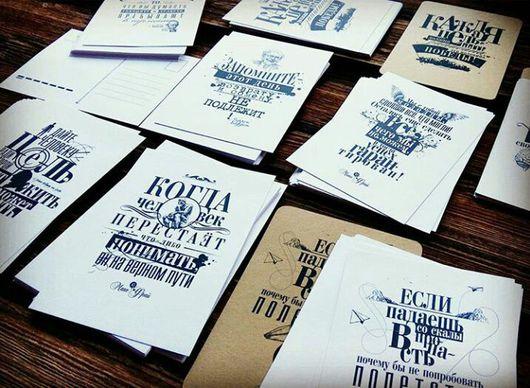 Открытки на все случаи жизни ручной работы. Ярмарка Мастеров - ручная работа. Купить Дизайнерские открытки - цитаты интересных людей.. Handmade.