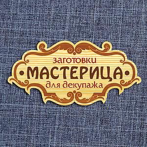 Мастерица: заготовки для декупажа (masterisa-mzd)