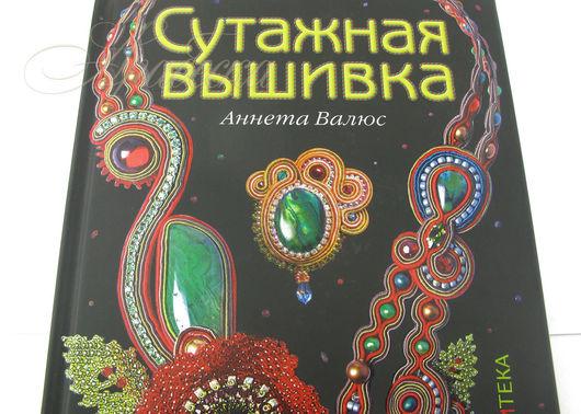 Книга по вышивке сутажом `Сутажная вышивка` Аннета Валюс