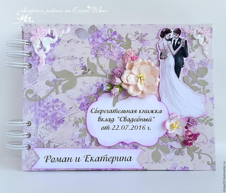 Открытка на свадьбу своими руками сберкнижка