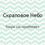 Скраповое Небо - Ярмарка Мастеров - ручная работа, handmade