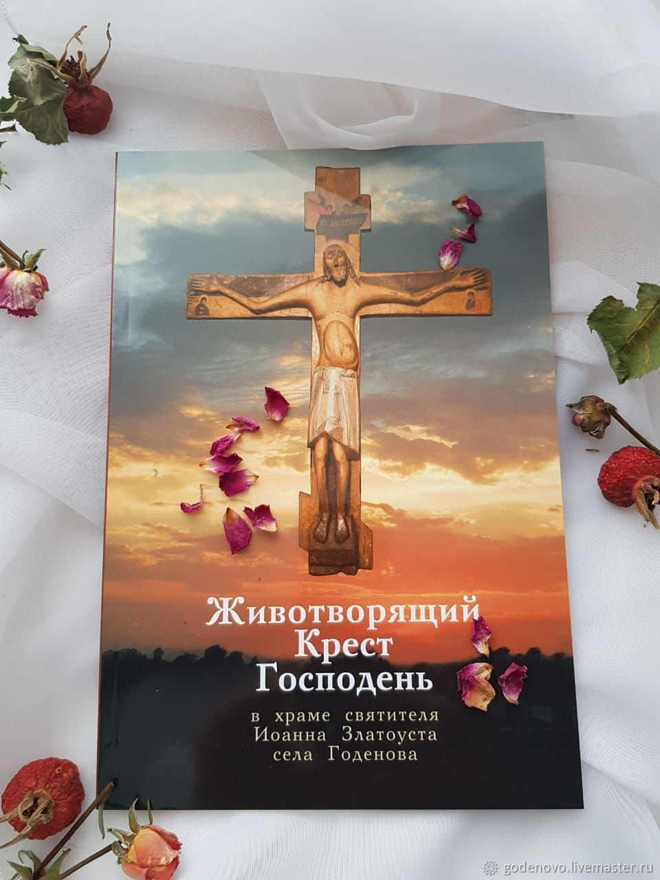 Book about the Miraculous Cross of Godenovo, Altar of Esoteric, Pereslavl-Zalesskij,  Фото №1