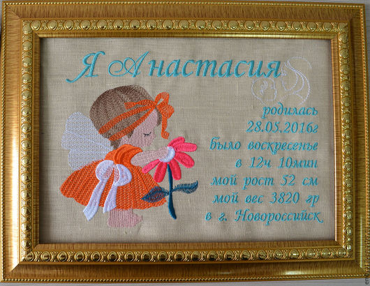 Детская ручной работы. Ярмарка Мастеров - ручная работа. Купить Детская метрика Анастасия. Handmade. Детская метрика вышивка