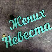 """Сувениры и подарки ручной работы. Ярмарка Мастеров - ручная работа Объемные слова """" Жених и невеста"""". Handmade."""