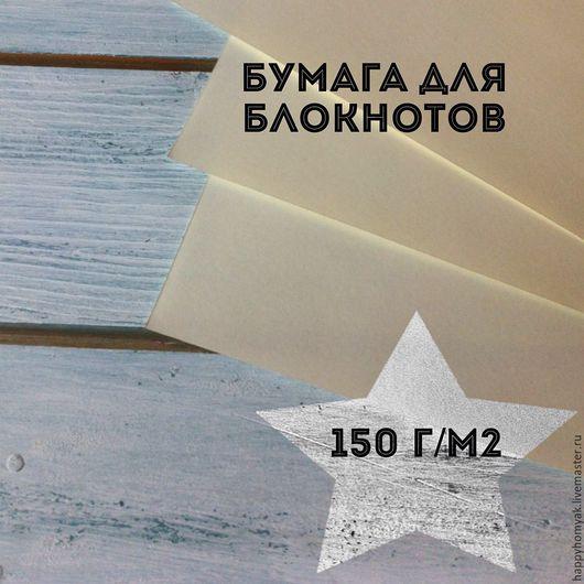 Открытки и скрапбукинг ручной работы. Ярмарка Мастеров - ручная работа. Купить Бумага для блокнотов цвет слоновая кость 150 г/м2. Handmade.