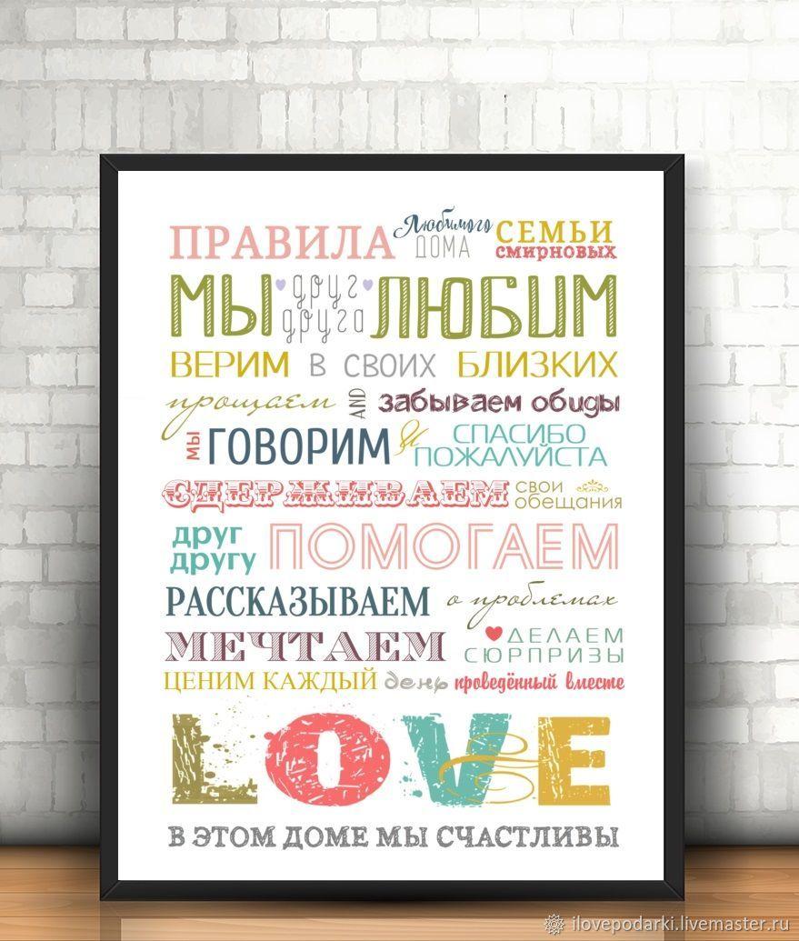 постер с правилами