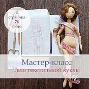 Материалы для творчества ручной работы. Ярмарка Мастеров - ручная работа Мастер-класс Тело текстильной куклы, Tutorial Body of cloth doll. Handmade.