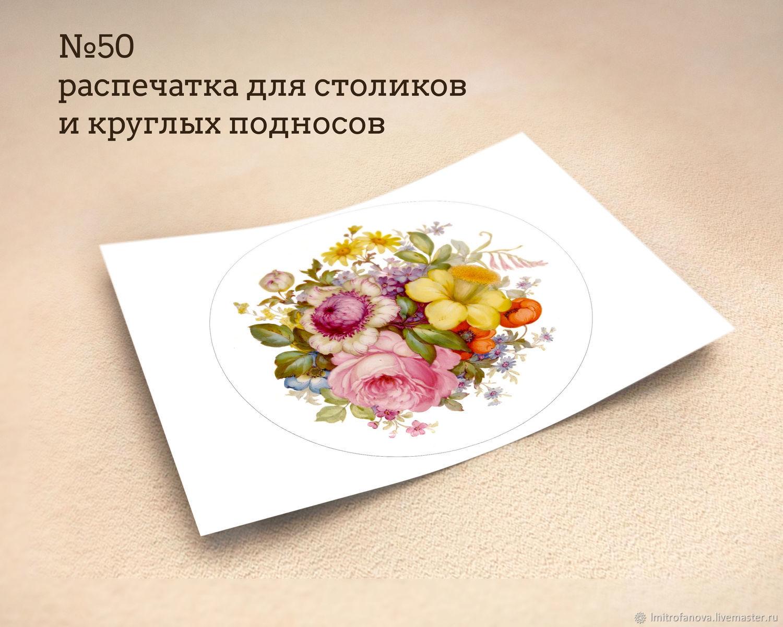 Картинка для распечаток. №50 – купить на Ярмарке Мастеров – N5QDERU | Иллюстрации и рисунки, Санкт-Петербург