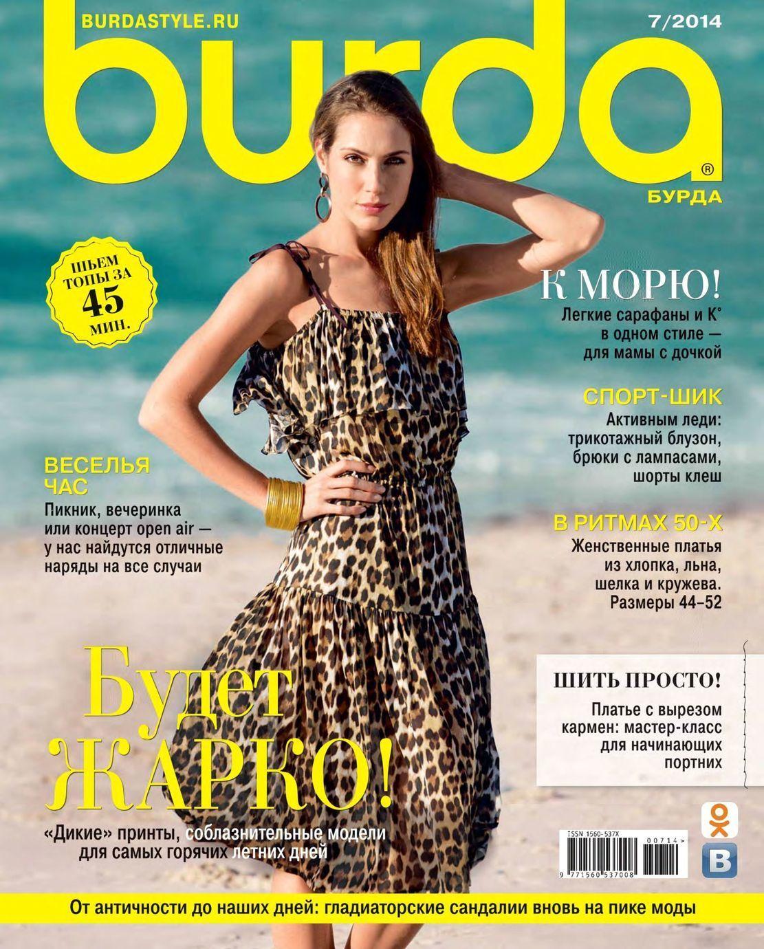 Журнал Burda Moden № 7/2014, Выкройки для шитья, Москва,  Фото №1