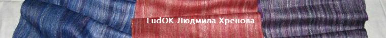 LudOK Людмила Хренова тонкий войлок