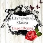 Ольга Шульженко - Ярмарка Мастеров - ручная работа, handmade