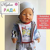 Материалы для творчества ручной работы. Ярмарка Мастеров - ручная работа Выкройка  и МК спортивных брюк для куклы Baby born. Handmade.