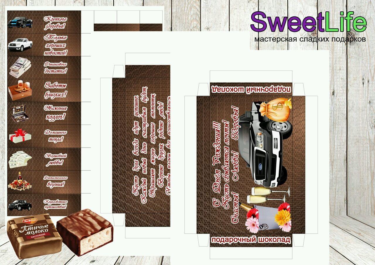 фотошаблоны для конфет для социальных