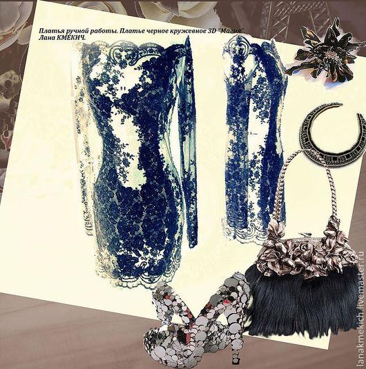 """Платья ручной работы. Ярмарка Мастеров - ручная работа. Купить Платье черное кружевное 3D """"Магия"""". Handmade. Черный"""