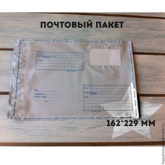Упаковка ручной работы. Ярмарка Мастеров - ручная работа. Купить Почтовый пакет 162 на 229 мм. Handmade. Упаковка, пакет