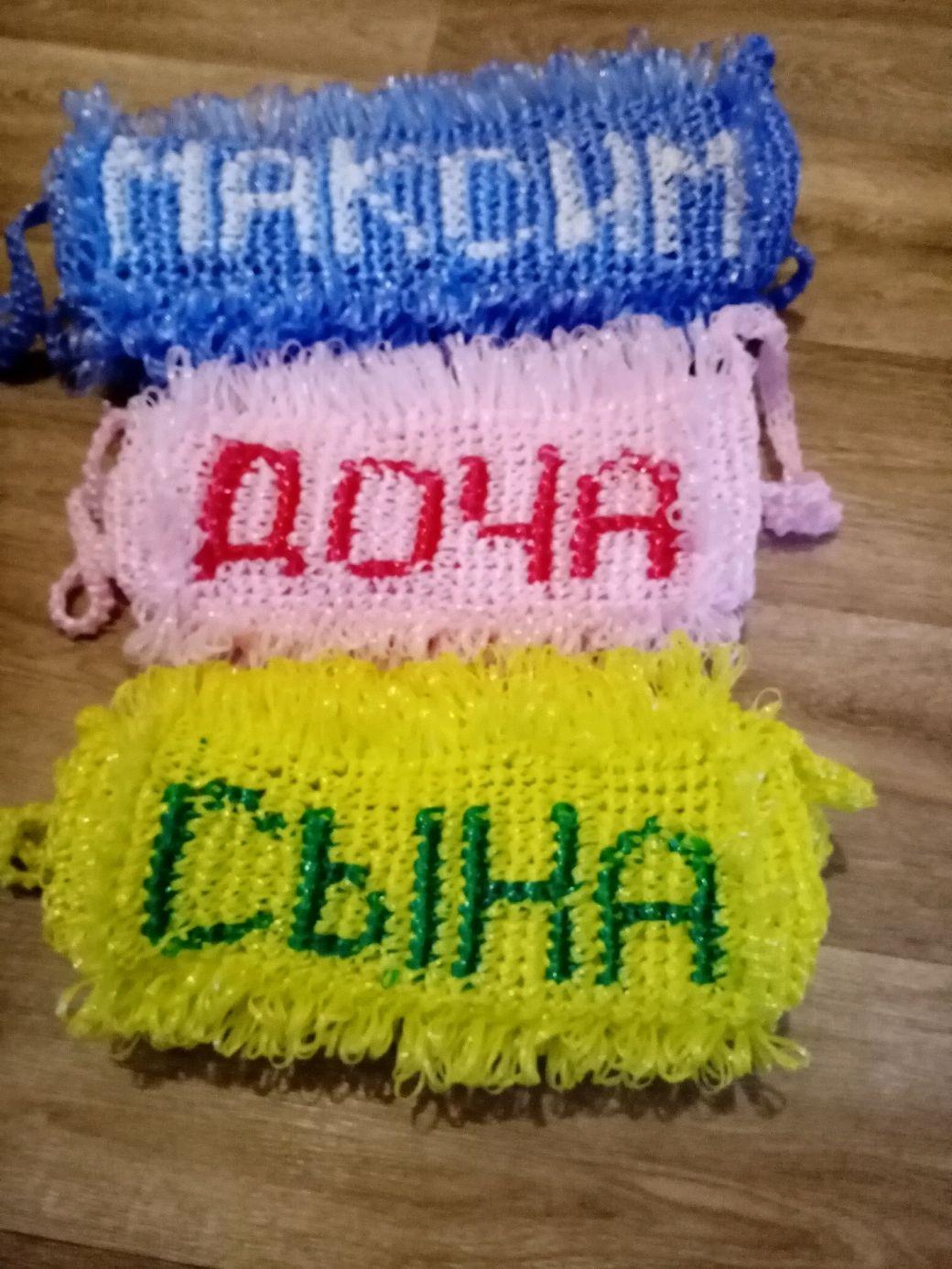 Именные мочалки, Мочалки, Вурнары,  Фото №1