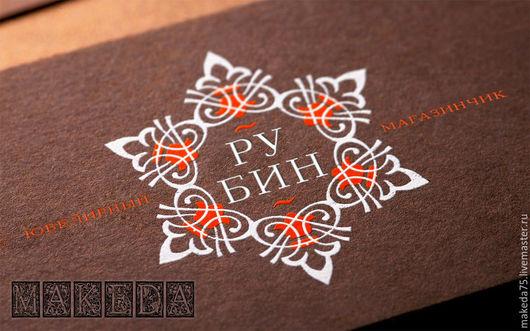 """Визитки ручной работы. Ярмарка Мастеров - ручная работа. Купить Фирменный стиль """"Рубин"""". Handmade. Разноцветный, логотип на заказ"""