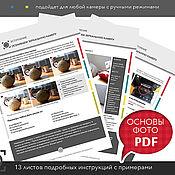Материалы для творчества ручной работы. Ярмарка Мастеров - ручная работа PDF Мастер-класс по основам фото. Handmade.