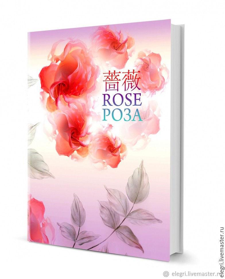 Книга – «Роза». Цветы из кожи и шелка. Мастер-классы, Кожа, Москва,  Фото №1