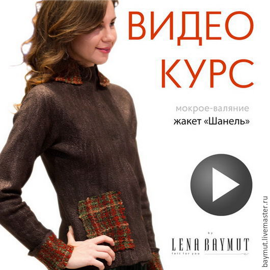 Video course 'Felting jacket Chanel', Courses and workshops, Lugansk,  Фото №1
