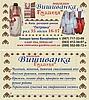 Магазин Вышиванка Газдыня (elisana82) - Ярмарка Мастеров - ручная работа, handmade