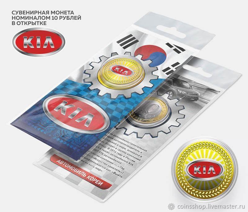 Монета 10  рублей KIA ( КИА ), Подарки, Тюмень,  Фото №1