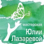 Юлия Лазарева - Ярмарка Мастеров - ручная работа, handmade