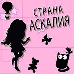 Страна АСКАЛИЯ (Наталья) - Ярмарка Мастеров - ручная работа, handmade