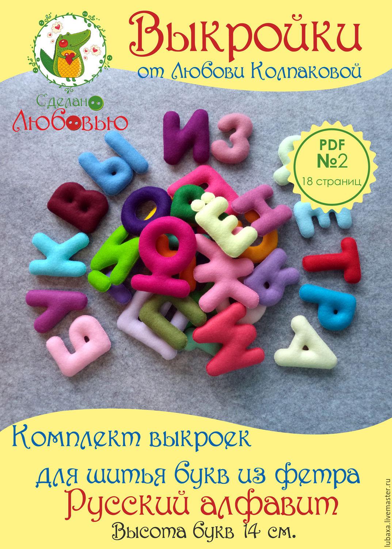 Буквы из фетра выкройки русские