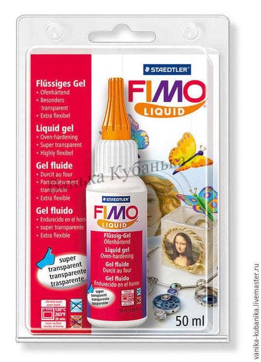 Для украшений ручной работы. Ярмарка Мастеров - ручная работа. Купить FIMO Liquid декоративный гель, прозрачный, запекаемый в печке, 50 мл.. Handmade.