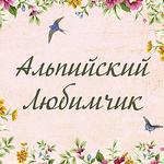 Альпийский любимчик - Ярмарка Мастеров - ручная работа, handmade