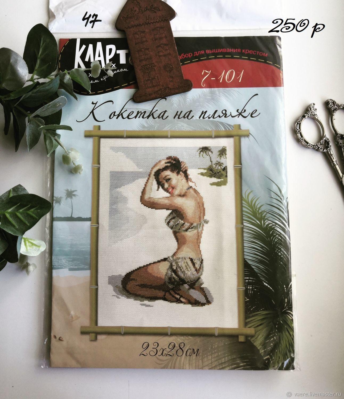 """Набор для вышивания Klart 7-101 """"Кокетка на пляже"""", Схемы для вышивки, Тула,  Фото №1"""