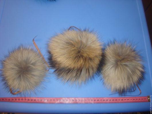 Помпоны из енотовидной собаки. В середине диаметр помпона 22 см, цена 800 руб., боковые диаметром 20 см. цена 600 руб. При покупке комплекта цена составит 1800 руб.