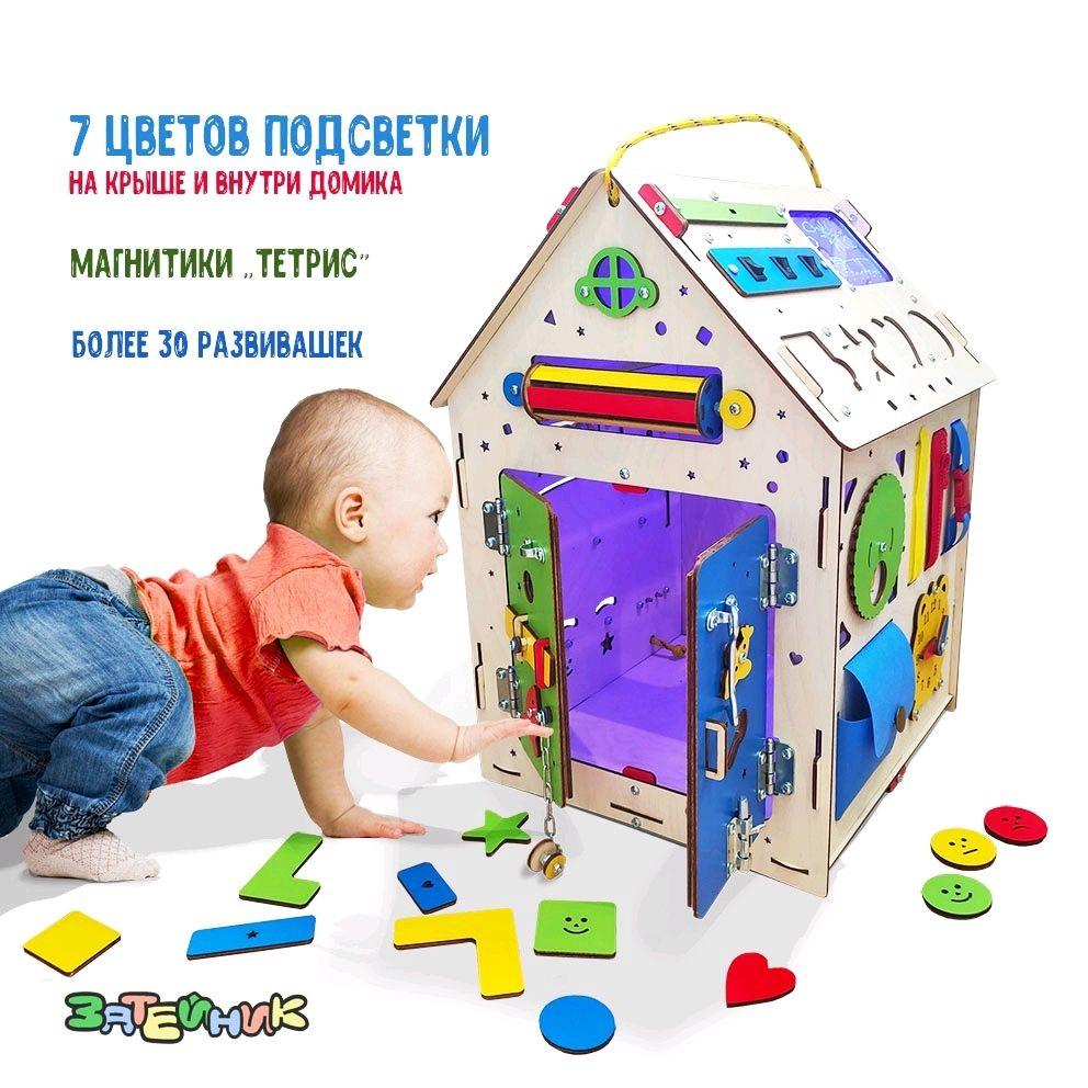 Бизиборд Бизидом большой, Бизиборды, Санкт-Петербург,  Фото №1