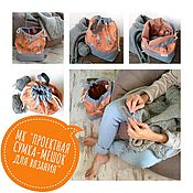 """Сумка-мешок ручной работы. Ярмарка Мастеров - ручная работа Мастер-класс """"Проектная сумка-мешок для вязания"""". Handmade."""