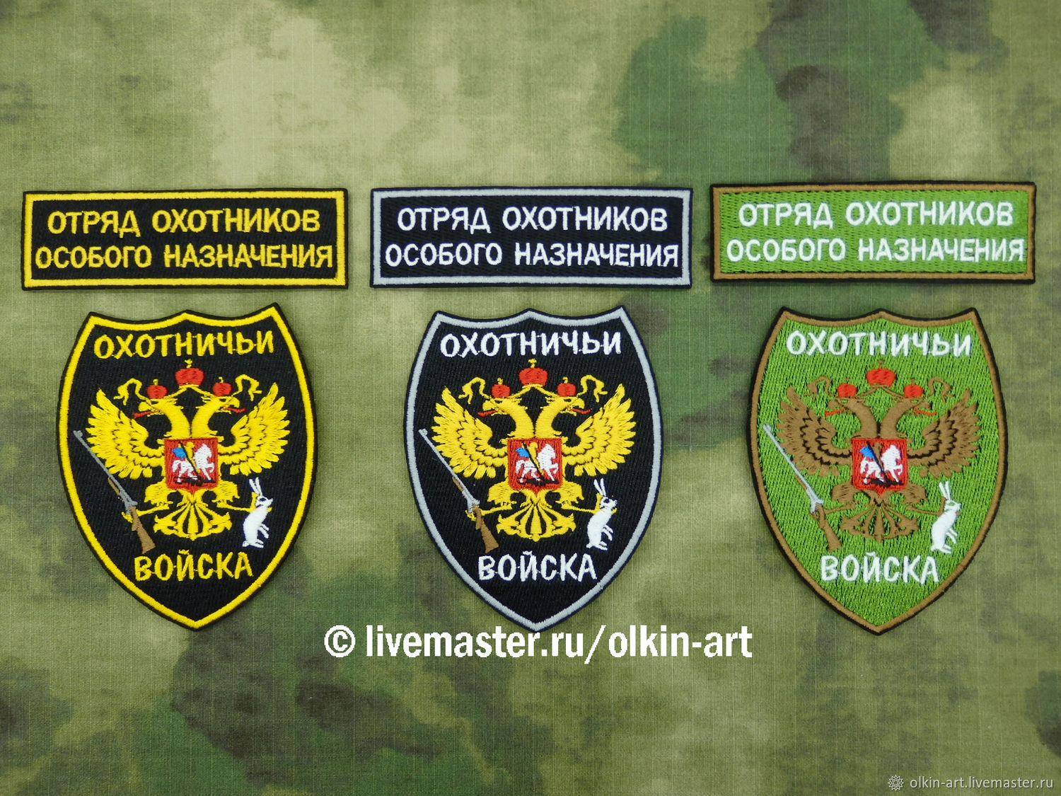 Stripe `HUNTING TROOPS`, (shield plate), (yellow / white / field) #Beloretskiy stripe #Stripe #Chevron #Patch #Embroidery #Logo #Logo #Design #Patches #Patches #Patches #Buy