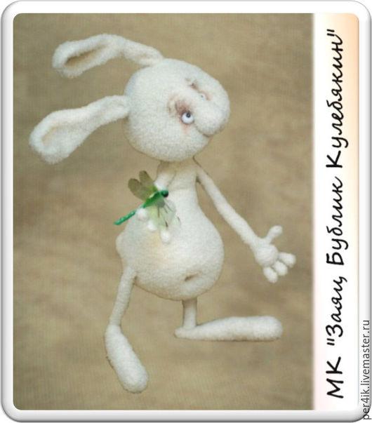 """Вязание ручной работы. Ярмарка Мастеров - ручная работа. Купить Мастер-класс """"Заяц Бублик Кулебякин"""" (описание вязания). Handmade."""