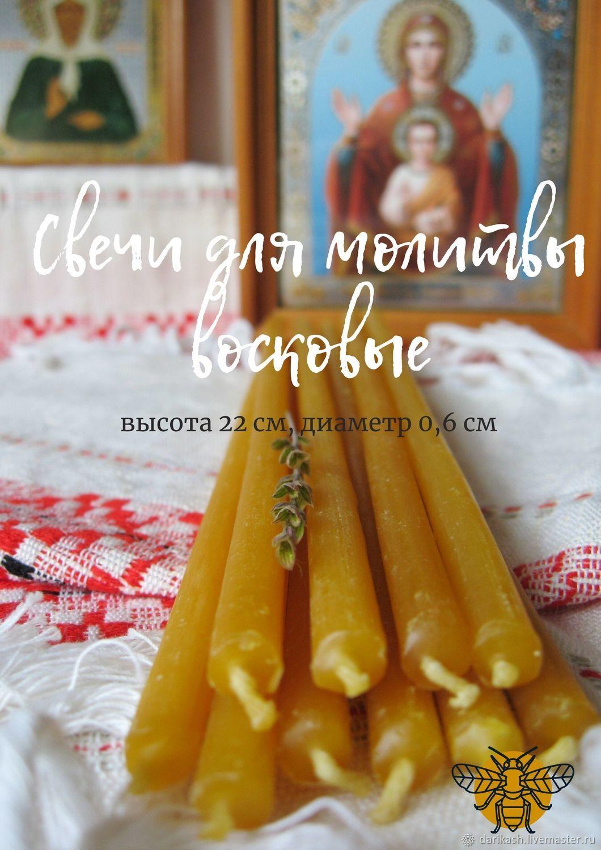 Свечи для молитвы, 10 шт, Ритуальная свеча, Минск,  Фото №1