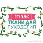 Оксана Симак (CityFabric) - Ярмарка Мастеров - ручная работа, handmade
