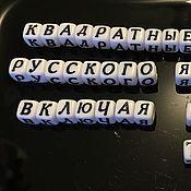 Материалы для творчества ручной работы. Ярмарка Мастеров - ручная работа Бусины-буквы квадратные пластиковые, русский алфавит. Handmade.