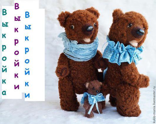 Куклы и игрушки ручной работы. Ярмарка Мастеров - ручная работа. Купить Выкройка мишек-тедди Три медведя 6,   21 и 21 см.. Handmade.