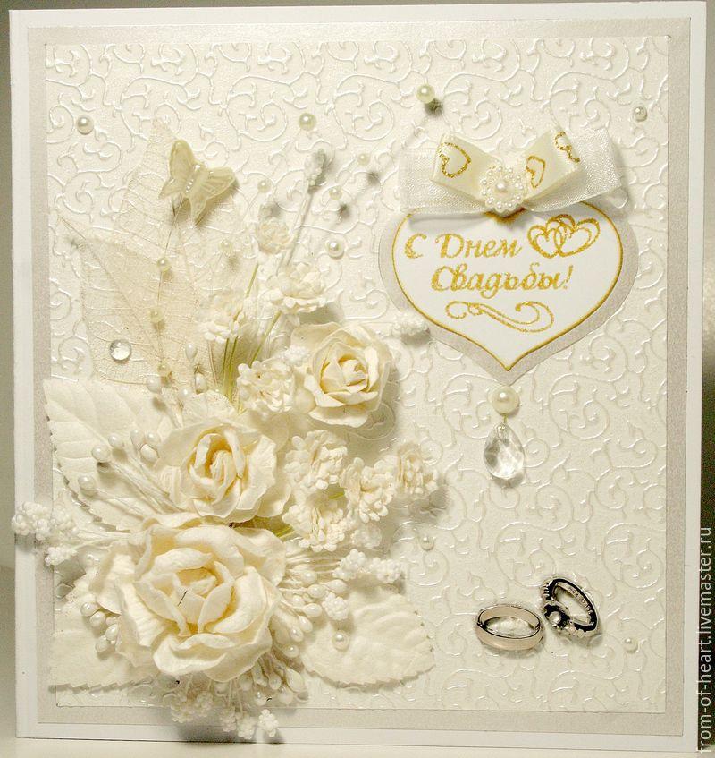 Приходи, большие поздравительные открытки с днем свадьбы