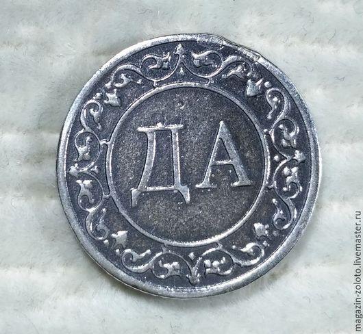 """Приколы ручной работы. Ярмарка Мастеров - ручная работа. Купить Монета серебряная """"да-нет"""". Handmade. Серебро"""