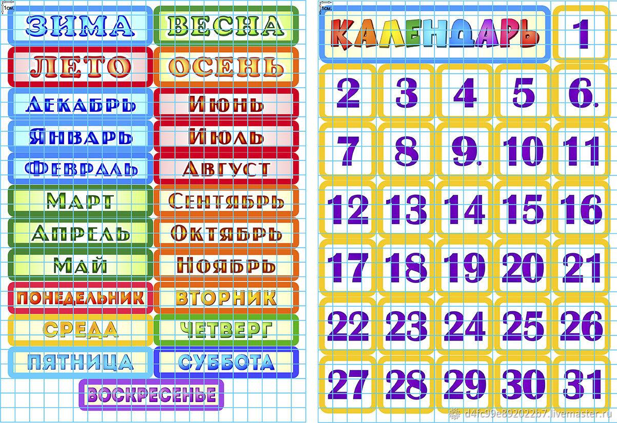 КАЛЕНДАРЬ ПОГОДЫ. ДНИ НЕДЕЛИ, Аппликации, Рыбинск,  Фото №1