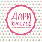 Дари Красиво! (Светлана) - Ярмарка Мастеров - ручная работа, handmade